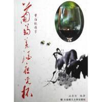 葡萄美酒夜光杯,王有为著,大连理工大学出版社9787561170779