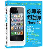 你早该这样玩iPhone 4S(果粉秘技与高手绝招的必备书,腾讯数码主编与短道速滑世界冠军杨阳倾力推荐)