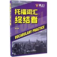 顶上教育 托福词汇终结者 中国人民大学出版社