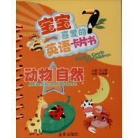 宝宝喜爱的英语卡片书动物 自然 金盾出版社