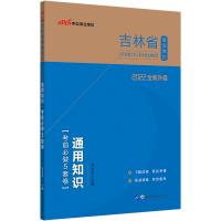 中公教育2020吉林省事业单位公开招聘工作人员考试专用教材:通用知识考前必做5套卷(全新升级)