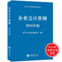 2018年版企业会计准则 企业会计准则培训指定用书