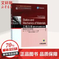 工程力学(翻译版,原书第4版) 机械工业出版社