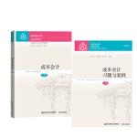 义博!万寿义 成本会计 第五版第5版 教材+习题与案例共2本 东北财经大学出版社