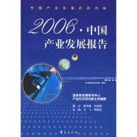 【新书店正版】2006 中国产业发展报告 冯飞,杨建龙 华夏出版社
