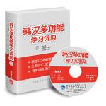 韩汉多功能学习词典(配MP3)――赠送近14小时的超长优质录音