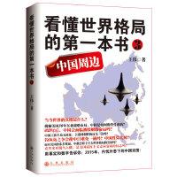 """(毛边书)看懂世界格局的第一本书3:中国周边(揭秘美国三十年东亚战略布局、详解日本2030年""""肢解中国""""计划)"""