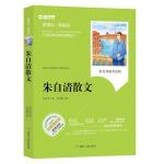 朱自清散文(新课标・新阅读)