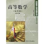 高等数学(专升本)――网络教育入学考试辅导丛书