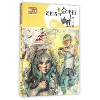 遥控者的金手指/中国儿童文学畅销名家精品小说集