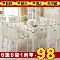 桌布布艺长方形田园餐桌布椅套椅垫套装欧式椅子套罩茶几布