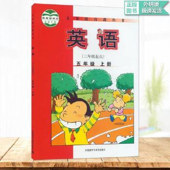 《2017用书小学上册5五阶梯小学英语书外研年级教室学生图片