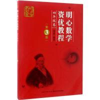明心数学资优教(第3版)4年级卷 刘嘉 主编