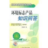 标准走进百姓家丛书 环境标志产品知识问答 9787506663793 李在卿著 中国标准出版社