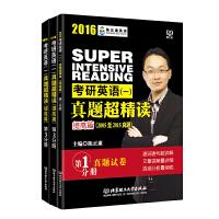 2016考研英语(一)真题超精读 提高篇(2005-2015)