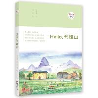 Hello,五桂山