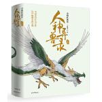 人神异兽录:山海经画传(珍藏版 )