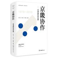 京畿协作――京津冀协同发展