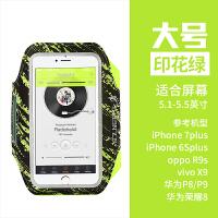 手臂手机套通用华为跑步手机臂包胳膊手机包运动臂套臂式绑带臂膀 印花绿 大号