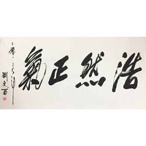 刘文西《浩然正气》著名人物画家