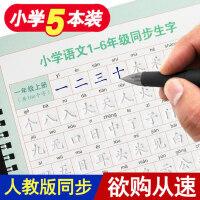 小学生凹版练字帖儿童3-6 1-6年级字帖楷书全套优能练字法1-2铅笔