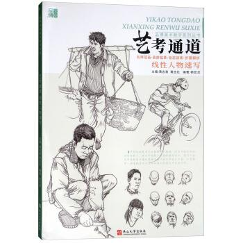 艺考通道-线性人物速写 正版  郭亚龙,黄志勇,黄志红  9787811426113