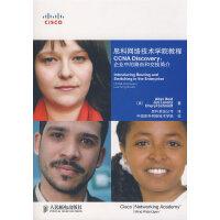 【旧书二手书8成新】思科网络技术学院教程:CCNA Discovery:企业中的路由和交换简介 (