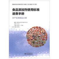 9787506682053-食品添加剂使用标准速查手册 水产及其制品分册(mm)/ 张俭波,王华丽,国家食品安全风险评估