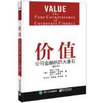 价值:公司金融的基石(修订本)( (美)Tim Koller(蒂姆.科勒)(美)Richard Dobbs(理查德.