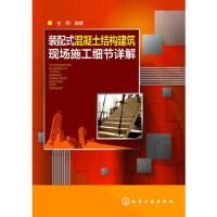 装配式混凝土结构建筑现场施工细节详解 9787122290199 王翔 化学工业出版社