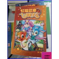 【二手旧书8成新】(正版5)虹猫蓝兔七侠传 (第3卷)9787539729