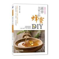 二手95新 滋养全家人的蜂蜜DIY 9787111464754 机械工业出版社