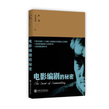 电影编剧的秘密 正版 芦苇 ,王天兵  著 9787313103604 大秦书店正版图书