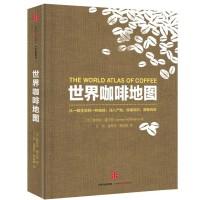 世界咖啡地图 咖啡圣经 咖啡指南 咖啡百科全书 世界咖啡师大赛代表作 咖啡历史产业链采收加工处理烘焙冲煮方式 咖啡书籍
