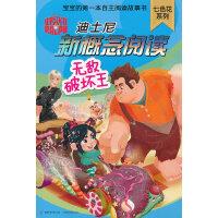 迪士尼新概念阅读七色花系列-无敌破坏王