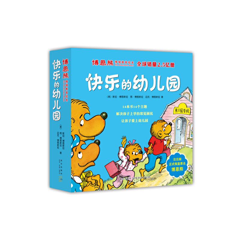 """博恩熊情境教育绘本:快乐的幼儿园(全14册) """"贝贝熊""""更名为""""博恩熊"""",不一样的中文名,同样的经典内容,全美年销量高达690万册,全球销量超3亿册。14个主题,解决孩子上学的常见困扰,让孩子爱上幼儿园。"""