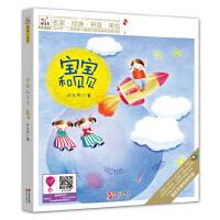 快乐鸟系列注音童话故事:宝宝和贝贝