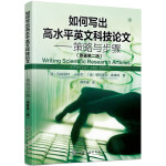 如何写出高水平英文科技论文――策略与步骤(原著第二版)