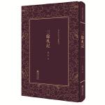 清末民初文献丛刊:三余札记 一本价值极高的古典哲学文集 竖版影印精装本