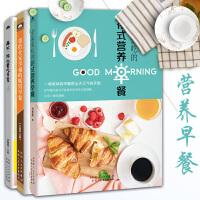 带给全家幸福的暖胃早餐+再忙,你也要吃早餐+全家爱吃的花式营养早餐 养胃早餐食谱早点菜谱手把手教你做家庭营养早餐谱书做