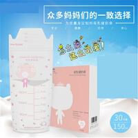 【支持礼品卡】30片装母乳储存存奶袋 储奶袋装奶袋母乳保鲜袋150ml h5v