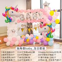 宝宝儿童生日派对气球装饰套餐周岁礼生日背景墙宴会用品布置