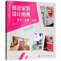 创意家装设计图典:玄关走廊卫浴 正版 理想宅 9787122317735
