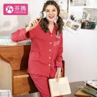 芬腾 睡衣女19年秋季新品纯棉时尚翻领开衫长袖家居服套装女 砖红 L