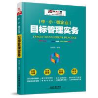 中・小・微企业目标管理实务 9787113229375 中国铁道出版社 池永明