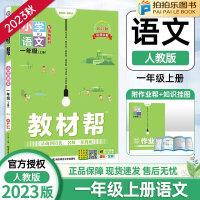 教材帮一年级上册语文人教部编版同步教材解读 2021秋新版
