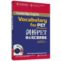 新东方 剑桥PET核心词汇精讲精练(附MP3) (剑桥通用英语考试官方备考资料,基于剑桥学习者语料库中的真实语料,权威