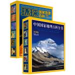 国家地理百科全书 礼盒装 中国 环球 全彩色共12册