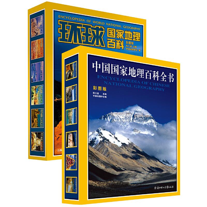 国家地理百科全书 礼盒装 中国 环球 全彩色共12册中国地理学会主编,史诗式全面呈现世界200余个国家的自然地理与人文风采。一套属于中国人的地理华美之作