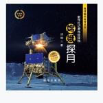 嫦娥探月:新华社记者带你探秘